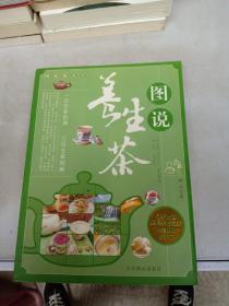 图说茶天下:图说养生茶
