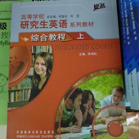 高等学校研究生英语系列教材:综合教程(上)(提高)无光盘