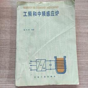 工频和中频感应炉