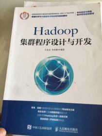 正版二手。Hadoop集群程序设计与开发
