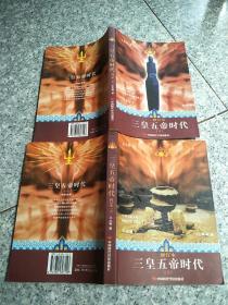 图说中华文明大典:三皇五帝时代(上下)(修订本)   原版内页干净