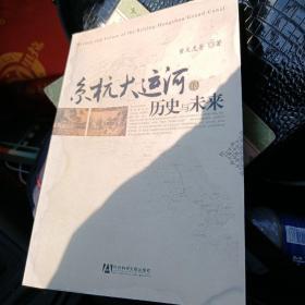京杭大运河的历史与未来