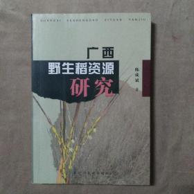 广西野生稻资源研究(签名本)