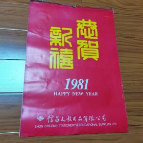 1981年挂历。小公司制作。发行量极少。香港影星:甄妮、余安安、刘雪华、恬妞,毛悠明、夏冰心,汪明荃,姚菲,邓丽君,黄杏秀。