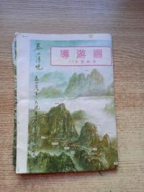 泰山导游图1998最新版
