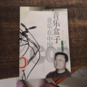 音乐盒子:音乐在中国