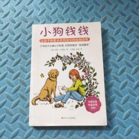 """小狗钱钱:引导孩子正确认识财富、创造财富的""""金钱童话"""