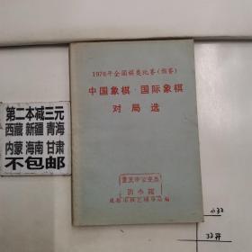 1976年全国棋类比赛(预赛) 中国象棋.国际象棋对局选