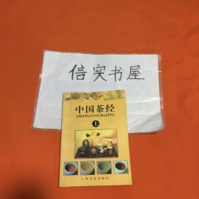 中国茶经(上)