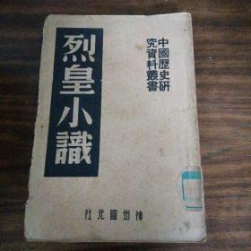 烈皇小识录(中国历史研究资料丛书)  /1951年8月四版(内品好)