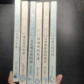 哭猫日记  6册合售