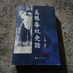 吴越春秋史话