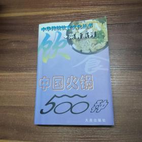 中国火锅500种-一版一印