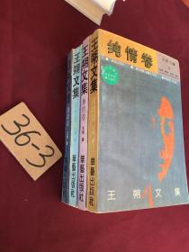 王朔文集 华艺出版社  4卷合售