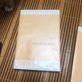 中国近世思想史研究