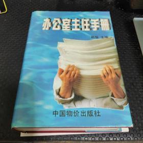 办公室主任手册