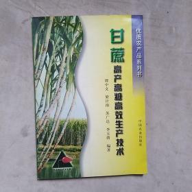 甘蔗高产高糖高效生产技术——优质农产品系列书