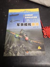 热门军事模拟游戏(带光盘)