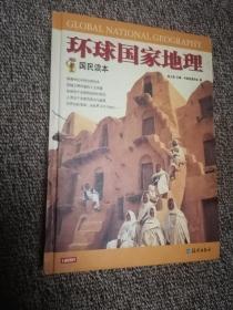 环球国家地理(国民读本)