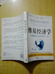 维基经济学:大规模协作如何改变一切