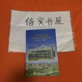 中国建设银行大连市分行营业部部志(1998--1999)