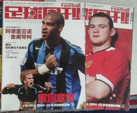 足球周刊秩序册 2004-2005赛季 足球周刊131期 132期带中插秩序册。