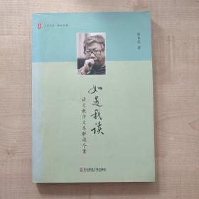 大夏书系·如是我读:语文教学文本解读个案
