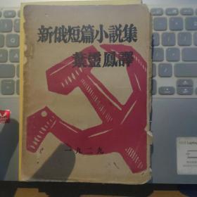 1929年 再版 毛边本 叶灵凤译 《新俄短篇小说集 》一册全