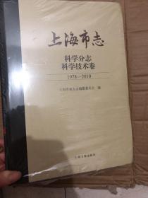 上海市志·科学分志.科学技术卷(1978—2010)  上海古籍出版社