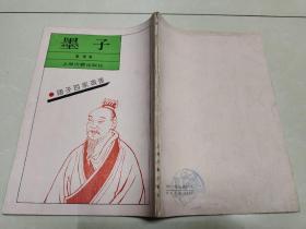 诸子百家丛书:墨子