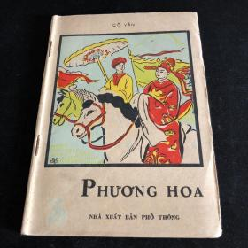 【越南文叙事诗】Phuong Hoa