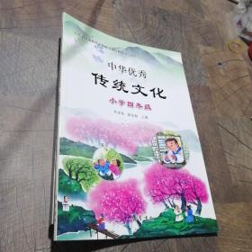 中华优秀传统文化小学四年级