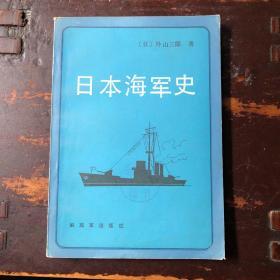 日本海军史