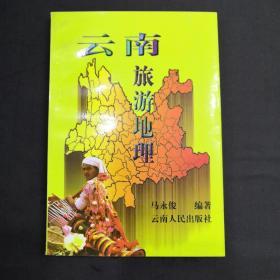 云南旅游地理。