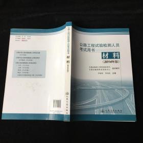 公路工程试验检测人员考试用书:材料(2014年版)
