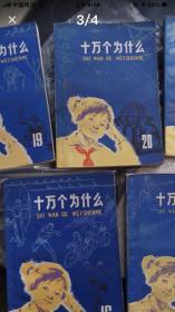 十万个为什么古书成套卖,也可单本卖,价格不一样。一套21册全。黄色[1一14册]蓝色[15一21册]蓝色本尤为珍贵。保真保老,保存完好,书页干净,值得拥有和收藏,黄红本价廉10元一本。蓝色本出版发型极少,每册价格不一。收齐全套21册的人太少!蓝色精典[馆藏级图保存完好,保真保老][红宝书毛选大32][画书即小人书]均有出售,有喜欢可咨询购买。