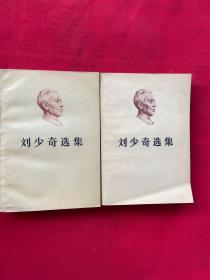 刘少奇选集(上、下卷)(平装)