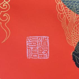 【保真】道坚大和尚福字,45×45cm,雷公墨书写,加盖道坚印信和雷公墨印章。道坚法师,当代高僧大德,重庆市佛学院院长,重庆华岩寺方丈。