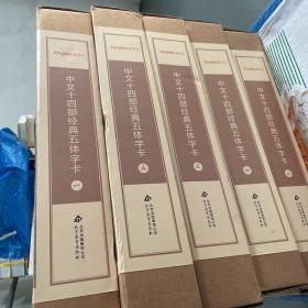 中文十四部经典五体字卡(1-5)套 30盒子 全