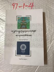 汉藏口译理论与实践(藏文)