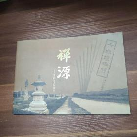 禅源 六祖坛经画集-横16开