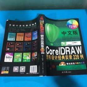 中文版CorelDRAM图形设计经典实录228例