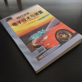 现代汽车电子技术与装置