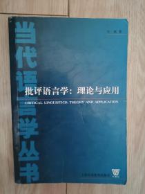 批评语言学:理论与应用