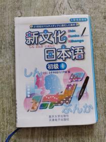 新文化日本语:初级1【附盘】