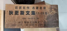 狄更斯文集(1-19)(全新原箱)