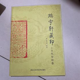 瑞宇轩藏印.古代官印卷