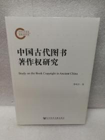 中国古代图书著作权研究