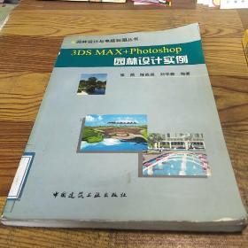 3DS MAX+Photoshop园林设计实例——园林设计与电脑制图丛书