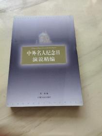 中外名人纪念日演说精编